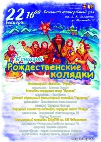Концерт «Рождественские колядки»
