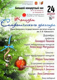 Концерт Симфонического оркестра ЮУрГИИ им. П. И. Чайковского