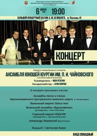 Концерт ансамбля юношей ЮУрГИИ им. П. И. Чайковского