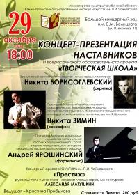 Гала-концерт наставников III Всероссийского образовательного проекта «Творческая школа»
